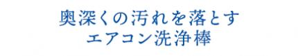 pc_2011oosouji_04-01re