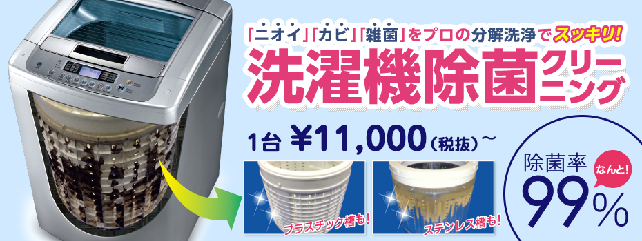 洗濯機除菌クリーニング